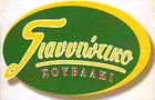 Λογότυπο του καταστήματος ΓΙΑΝΝΙΩΤΙΚΟ ΣΟΥΒΛΑΚΙ