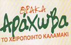 Λογότυπο του καταστήματος ΘΡΑΚΑ ΑΡΑΧΩΒΑ