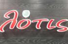 Λογότυπο του καταστήματος LOTIS - ΚΟΚΚΙΝΟΣ ΜΥΛΟΣ