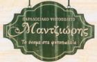 Λογότυπο του καταστήματος ΜΑΝΤΖΙΩΡΗΣ - ΠΑΡΑΔΟΣΙΑΚΟ ΨΗΤΟΠΩΛΕΙΟ