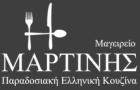 Λογότυπο του καταστήματος ΜΑΡΤΙΝΗΣ ΜΑΓΕΙΡΙΟ