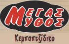 Λογότυπο του καταστήματος ΜΕΓΑΣ ΜΥΘΟΣ - ΚΕΜΠΑΠΤΖΙΔΙΚΟ
