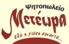Λογότυπο του καταστήματος ΜΕΤΕΩΡΑ