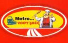Λογότυπο του καταστήματος METRO ΝΟΣΤΙΜΙΕΣ