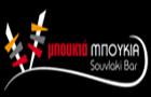 Λογότυπο του καταστήματος ΜΠΟΥΚΙΑ ΜΠΟΥΚΙΑ SOUVLAKI BAR