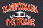 Λογότυπο του καταστήματος ΤΑ ΜΠΡΙΖΟΛΑΚΙΑ ΤΗΣ ΠΟΛΗΣ