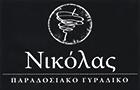 Λογότυπο του καταστήματος ΝΙΚΟΛΑΣ ΠΑΡΑΔΟΣΙΑΚΟ ΓΥΡΑΔΙΚΟ - ΑΓ. ΑΝΑΡΓΥΡΩΝ