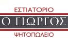 Λογότυπο του καταστήματος Ο ΓΙΩΡΓΟΣ