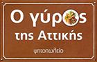 Λογότυπο του καταστήματος Ο ΓΥΡΟΣ ΤΗΣ ΑΤΤΙΚΗΣ