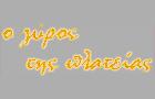 Λογότυπο του καταστήματος Ο ΓΥΡΟΣ ΤΗΣ ΠΛΑΤΕΙΑΣ