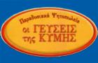 Λογότυπο του καταστήματος ΟΙ ΓΕΥΣΕΙΣ ΤΗΣ ΚΥΜΗΣ