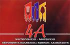 Λογότυπο του καταστήματος 4 Α ΣΟΥΒΛΑΚΙΑ ΚΕΜΠΑΠ ΛΑΧΜΑΤΖΟΥΝ