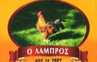 Λογότυπο του καταστήματος Ο ΛΑΜΠΡΟΣ ΠΑΛΑΙΟ ΦΑΛΗΡΟ