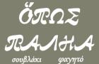 Λογότυπο του καταστήματος ΟΠΩΣ ΠΑΛΙΑ