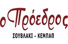 Λογότυπο του καταστήματος ΕΞΟΧΙΚΟΝ ΚΕΜΠΑΠΤΖΙΔΙΚΟΝ Ο ΠΡΟΕΔΡΟΣ ΓΛΥΦΑΔΑΣ