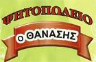 Λογότυπο του καταστήματος Ο ΘΑΝΑΣΗΣ ΤΩΝ ΑΜΠΕΛΟΚΗΠΩΝ