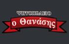 Λογότυπο του καταστήματος Ο ΘΑΝΑΣΗΣ ΖΩΓΡΑΦΟΥ