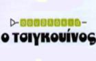 Λογότυπο του καταστήματος ΣΟΥΒΛΑΚΙΑ Ο ΤΣΙΓΚΟΥΙΝΟΣ