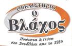 Λογότυπο του καταστήματος ΟΒΕΛΙΣΤΗΡΙΟ Ο ΒΛΑΧΟΣ