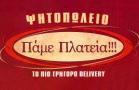 Λογότυπο του καταστήματος ΠΑΜΕ ΠΛΑΤΕΙΑ
