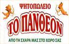 Λογότυπο του καταστήματος ΤΟ ΠΑΝΘΕΟΝ