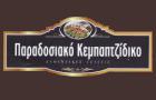 Λογότυπο του καταστήματος ΠΑΡΑΔΟΣΙΑΚΟ ΚΕΜΠΑΠΤΖΙΔΙΚΟ