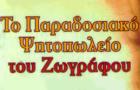 Λογότυπο του καταστήματος ΤΟ ΠΑΡΑΔΟΣΙΑΚΟ ΨΗΤΟΠ. ΤΟΥ ΖΩΓΡΑΦΟΥ
