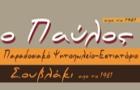 Λογότυπο του καταστήματος ΠΑΡΑΔΟΣΙΑΚΟ ΨΗΤΟΠΩΛΕΙΟ Ο ΠΑΥΛΟΣ