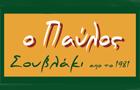 Λογότυπο του καταστήματος Ο ΠΑΥΛΟΣ