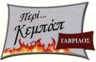 Λογότυπο του καταστήματος ΠΕΡΙ... ΚΕΜΠΑΠ ΓΑΒΡΙΛΟΣ