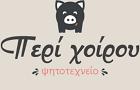 Λογότυπο του καταστήματος ΠΕΡΙ ΧΟΙΡΟΥ ΨΗΤΟΤΕΧΝΕΙΟ