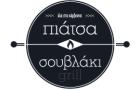 Λογότυπο του καταστήματος ΠΙΑΤΣΑ ΣΟΥΒΛΑΚΙ