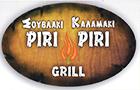 Λογότυπο του καταστήματος PIRI PIRI GRILL ΑΛΙΜΟΣ ΚΑΤΩ ΚΑΛΑΜΑΚΙ