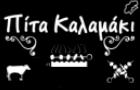 Λογότυπο του καταστήματος ΠΙΤΑ ΚΑΛΑΜΑΚΙ