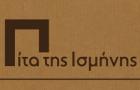 Λογότυπο του καταστήματος ΠΙΤΑ ΤΗΣ ΙΣΜΗΝΗΣ