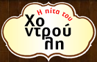 Λογότυπο του καταστήματος Η ΠΙΤΑ ΤΟΥ ΧΟΝΤΡΟΥΛΗ