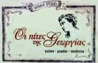 Λογότυπο του καταστήματος ΟΙ ΠΙΤΕΣ ΤΗΣ ΓΕΩΡΓΙΑΣ