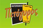Λογότυπο του καταστήματος ΠΙΤΟΓΥΡΟΣ - ΤΟ ΣΟΥΒΛΑΚΙ ΠΟΥ ΚΑΝΕΙ ΤΗΝ ΔΙΑΦΟΡΑ