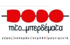 Λογότυπο του καταστήματος ΠΙΤΟ... ΜΠΕΡΔΕΜΑΤΑ