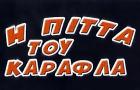 Λογότυπο του καταστήματος Η ΠΙΤΤΑ ΤΟΥ ΚΑΡΑΦΛΑ