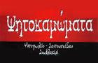 Λογότυπο του καταστήματος ΨΗΤΟΚΑΜΩΜΑΤΑ ΑΘΗΝΑ