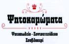 Λογότυπο του καταστήματος ΨΗΤΟΚΑΜΩΜΑΤΑ ΠΕΡΙΣΤΕΡΙ