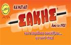 Λογότυπο του καταστήματος ΣΑΚΗΣ ΚΕΜΠΑΠ