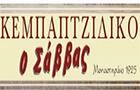 Λογότυπο του καταστήματος ΣΑΒΒΑΣ ΚΕΜΠΑΠ ΠΑΓΚΡΑΤΙ