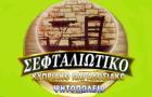 Λογότυπο του καταστήματος ΣΕΦΤΑΛΙΩΤΙΚΟ ΨΗΤΟΠΩΛΕΙΟ