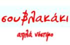 Λογότυπο του καταστήματος ΣΟΥΒΛΑΚΑΚΙ ΜΑΡΟΥΣΙ