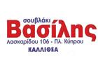 """Λογότυπο του καταστήματος ΣΟΥΒΛΑΚΙ """"ΒΑΣΙΛΗΣ"""""""