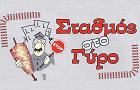 Λογότυπο του καταστήματος ΣΤΑΘΜΟΣ ΣΤΟ ΓΥΡΟ