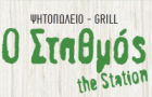 """Λογότυπο του καταστήματος """"Ο ΣΤΑΘΜΟΣ"""" (""""THE STATION"""" - SOUVLAKI)"""