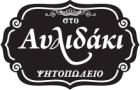 Λογότυπο του καταστήματος ΨΗΤΟΠΩΛΕΙΟ ΣΤΟ ΑΥΛΙΔΑΚΙ